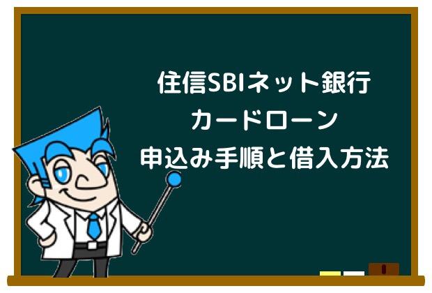 住信SBIネット銀行カードローンの申込み手順と借入方法とは?