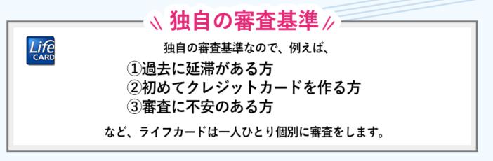 ライフカード,審査激甘