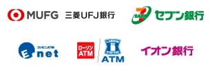 アコムACマスターカード,提携ATM