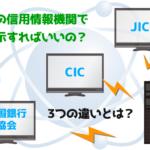 JICC・CIC・全国銀行協会の違いとは?