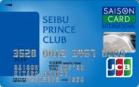 SEIBU PRINCE CLUBカード