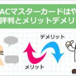 アコムACマスターカード,口コミ,メリットデメリット
