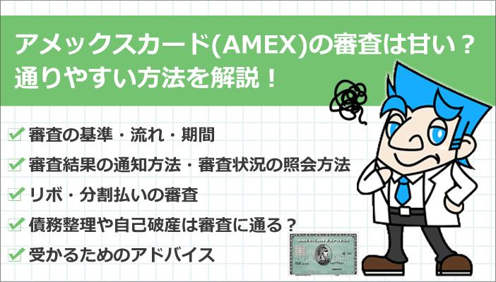 アメックスカード(AMEX)の審査は甘い?通りやすい方法を解説!