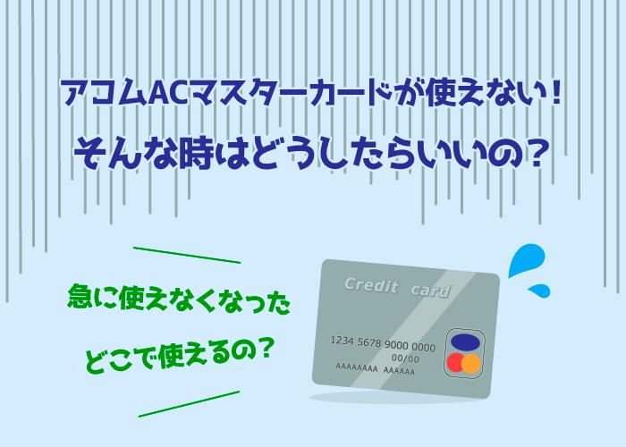 アコムACマスターカード使えない原因と今すぐできる対処法