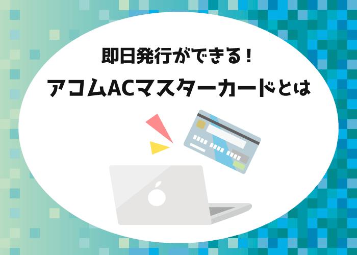 アコムACマスターカード,即日発行