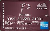 ペルソナSTACIA(阪急)・アメリカンエキスプレス・カード