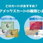 アメックスカードの種類とメリット・デメリット