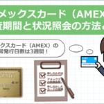 アメックスカード(AMEX)審査期間と状況照会の方法とは