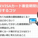 三井住友VISAカードを最短発行するコツ