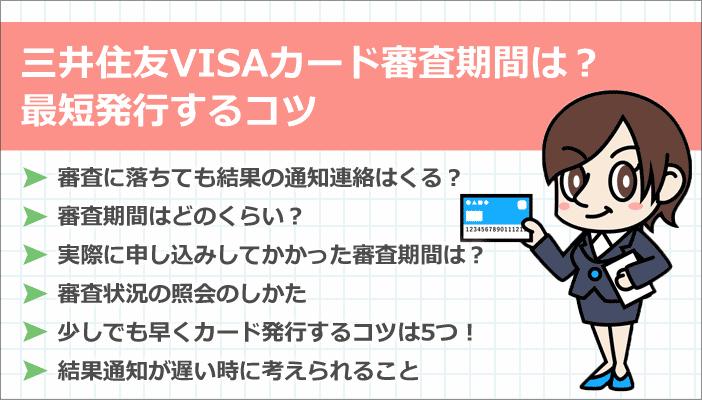 三井住友VISAカード審査期間は?最短発行するコツ