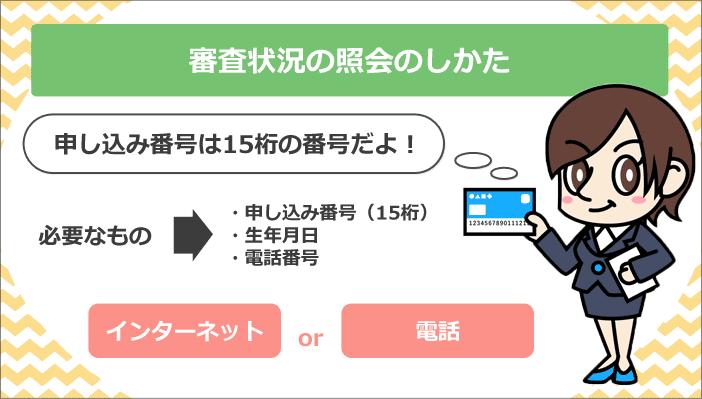 三井住友VISAカードの審査状況の照会