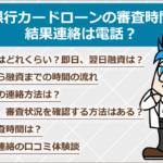 横浜銀行カードローンの審査時間は?結果連絡は電話?