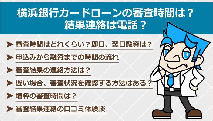 横浜銀行カードローンの審査