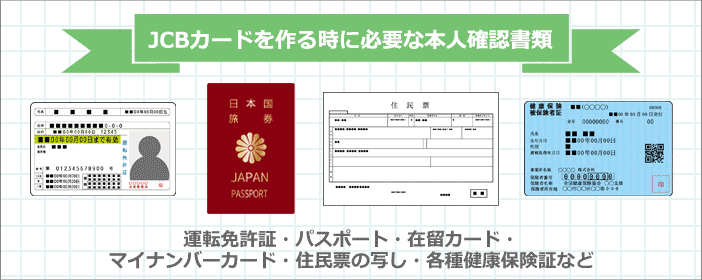 JCBカードを作る時に必要な本人確認書類