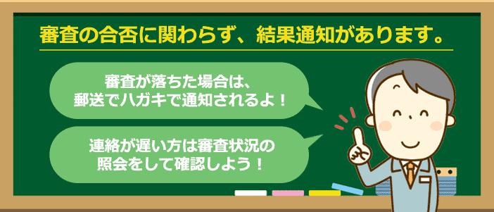 三井住友VISAカードは審査連絡