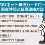 住信SBIネット銀行カードローンの審査時間と結果連絡方法