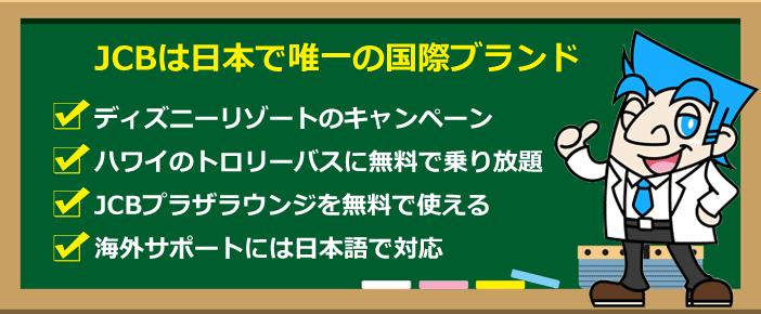 JCBは日本人向けのサービス内容