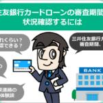三井住友銀行カードローンの審査期間と状況確認の方法