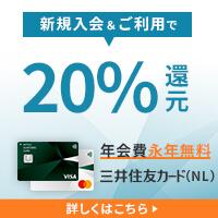 202105~三井住友ナンバーレスバナー