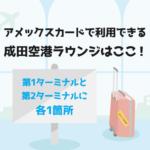 アメックスカード(AMEX)成田空港のラウンジ場所一覧