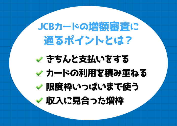 JCBカードの審査基準は厳しい?通過のためのポイント