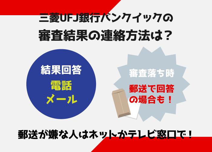 三菱UFJ銀行バンクイックの審査結果がこない!審査時間は?