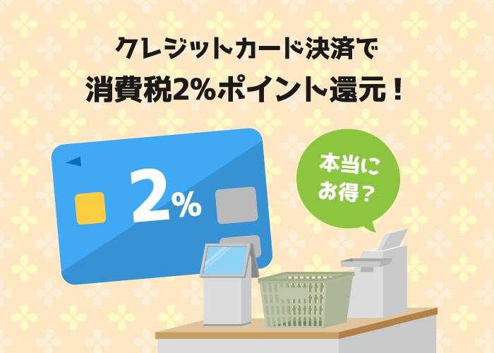 クレジットカード決済で消費税2%ポイント還元!本当にお得か徹底調査