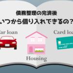 債務整理完済後何年で住宅ローンやクレジットカードは復活?
