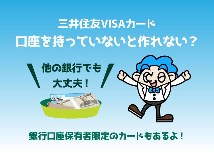 三井住友VISAカードの作り方!申込み〜受け取り迄の流れ