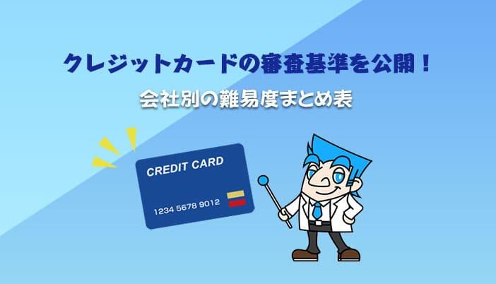 クレジットカード審査基準を公開!通りやすくするコツ