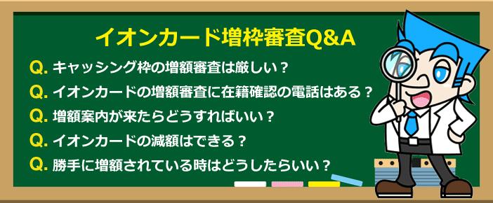 イオンカード増枠審査Q&A