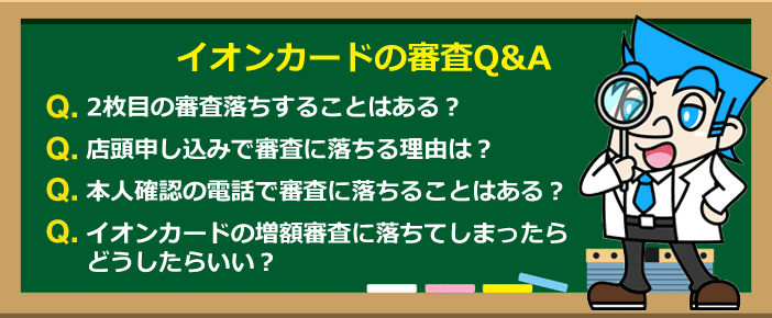 イオンカードの審査Q&A
