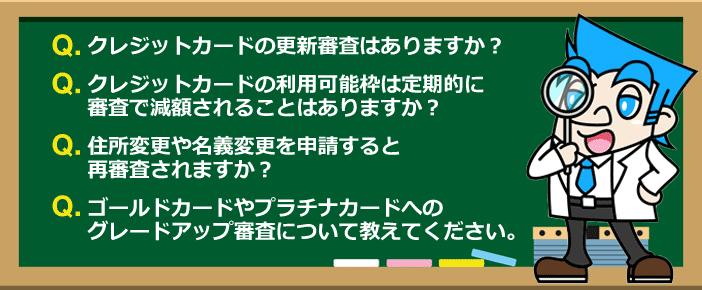 利用開始後によくある質問と回答