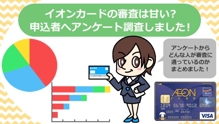 イオンカード審査の申込者へアンケート調査