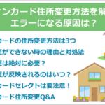 イオンカード住所変更方法を解説