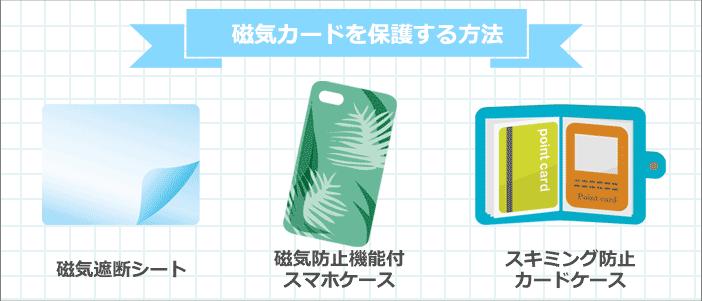磁気カードを保護する方法