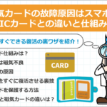 磁気カードの仕組みとICカードとの違い