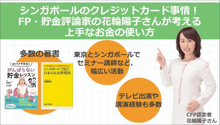 FP・貯金評論家の花輪陽子さんが考える上手なお金の使い方