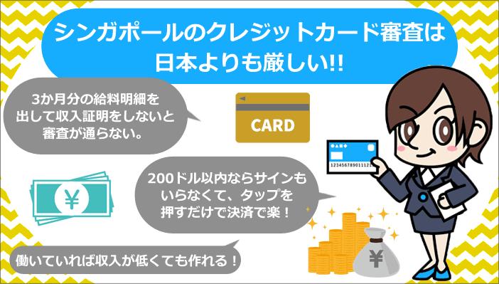 シンガポールのクレジットカード審査は 日本よりも厳しい