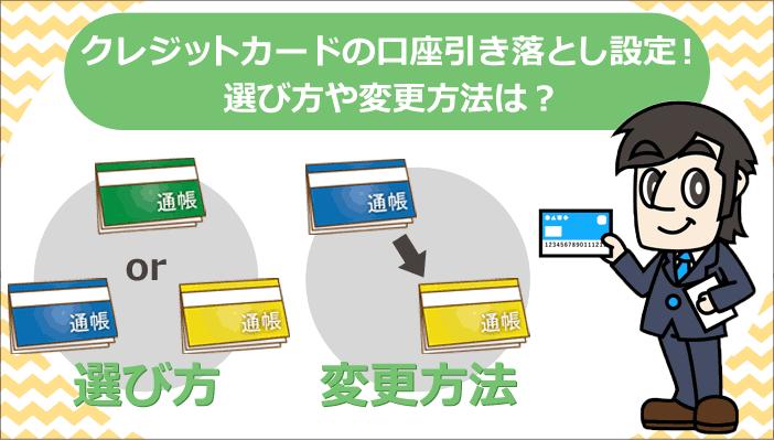 クレジットカードの口座引き落とし設定、口座の選び方や変更方法