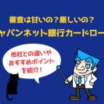 ジャパンネット銀行カードローンの審査7項目を徹底解説!