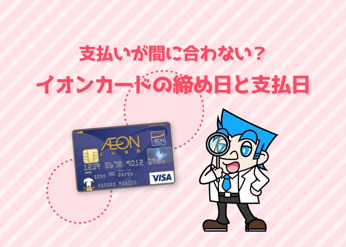 支払 日 カード イオン イオンカード保有者でもあまり知らない、イオンカードの隠れた5つのメリットまとめ!提示するだけでOKな割引サービスが豊富です。
