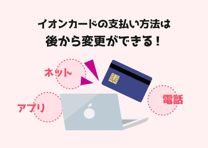 支払 日 カード イオン キャッシュレス・消費者還元事業 |イオンカード|イオン銀行
