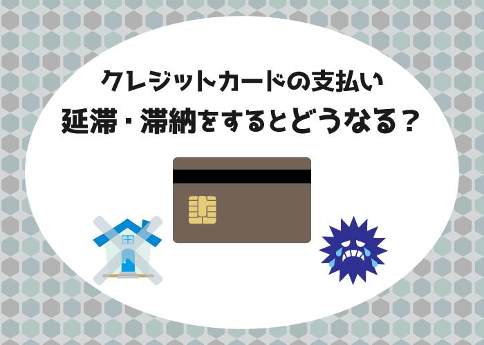 クレジットカードの支払い遅れ・滞納の影響とは