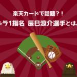 楽天カードで話題のドラ1指名・辰巳涼介選手(立命大)の素顔を取材!
