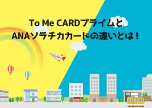 to me cardプライムとソラチカカードの違いを比較 クレロン