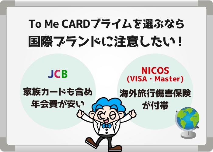 To Me CARDプライムとソラチカカードの違いを比較