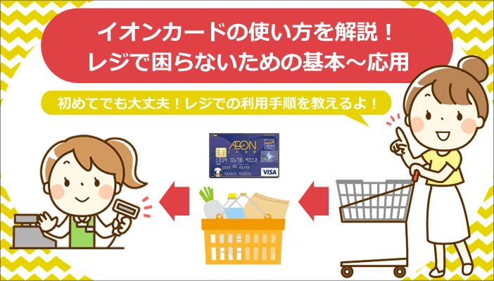 イオンカードの使い方、レジで困らないための基本〜応用を解説