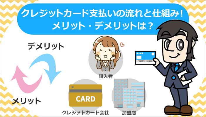 クレジットカード支払いの流れと仕組みとメリット・デメリット