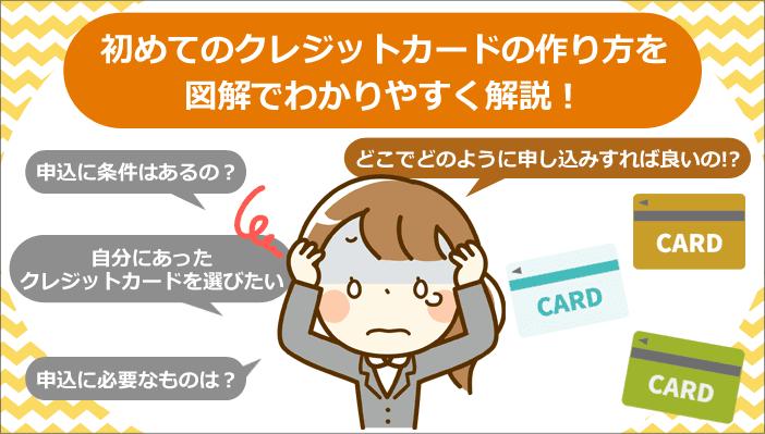 初めてのクレジットカードの作り方を図解でわかりやすく解説!